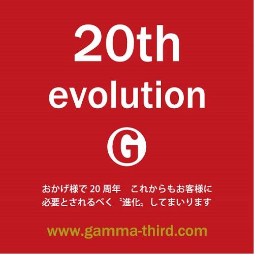 創立20周年これからも福島の皆様と共に忘新年会はガンマーサードをご指名ください